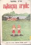 עבודה אקדמית ספרות ילדים גרמנית,אריך קסטנר,אורה הכפולה,פצפונת ואנטון,שלושים וחמישה במאי,החתול במגפיים,מסעי גוליבר