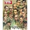 עבודה אקדמית במדעי המדינה, מלחמת לבנון השנייה, היבטים מדיניים צבאיים, לבנון 2
