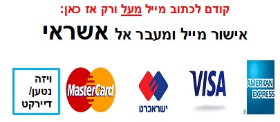 Pay with Pelecard
